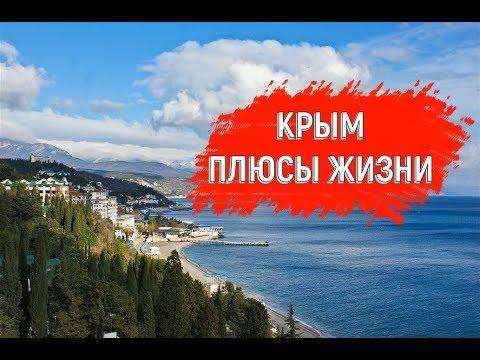 🔴🔴КРЫМ ОБНИЩАЛ.ОДЕССИТЫ.ПЛЮСЫ ЖИЗНИ В КРЫМУ.ЗЕЛЕНСКИЙ.УКРАИНА.Жизнь в Крыму ПЛЮСЫ