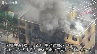 京アニのスタジオで爆発 33人死亡 41歳男「放火した」