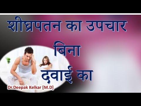 cure-early-ejaculation-without-medicine-शीघ्रपतन-का-उपचार-बिना-दवाई-का-dr-kelkar-mental-illness-mind