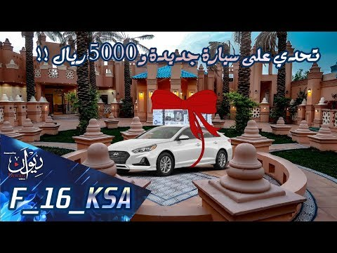 Download Youtube: تحدي 60 ثانية على 5000 الأف ريال وسيارة جديدة !!