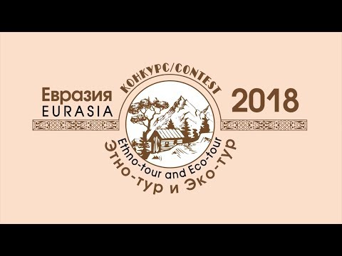 Eco&Ethno Tourism Eurasia'2018' International Contest - Presentation Video