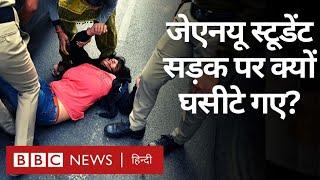 JNU के Students का फ़ीस बढ़ाने के ख़िलाफ़ Protest, Police ने सड़क पर घसीटा (BBC Hindi)