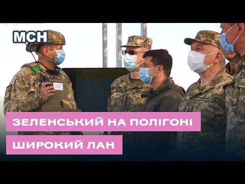 TPK MAPT: Володимир Зеленський перевірив військові навчання на полігоні Широкий лан