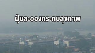 ค่าฝุ่นละออง กทม.ยังเกินมาตรฐาน ฝนหลวงแจงขึ้นบินสลายฝุ่นไม่ได้ หวั่นกระทบการบินดอนเมือง-สุวรรณภูมิ