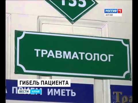 В Заринске возбудили дело из-за отказа в помощи пациенту без полиса