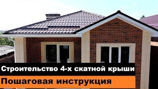 Будівництво 4-х скатної даху з фронтоном. Покрокова інструкція.