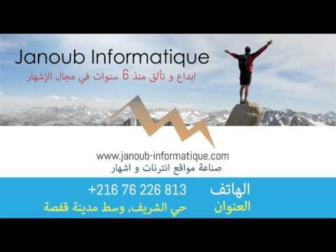 JANOUB INFORMATIQUE – شركة صناعة مواقع أنترنات و إشهار- قفصة