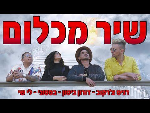 שיר מכלום - דורון ביטון,דניס צ׳רקוב,לישי,בסטוני ( Prod. By L.A & Zohar Barak )