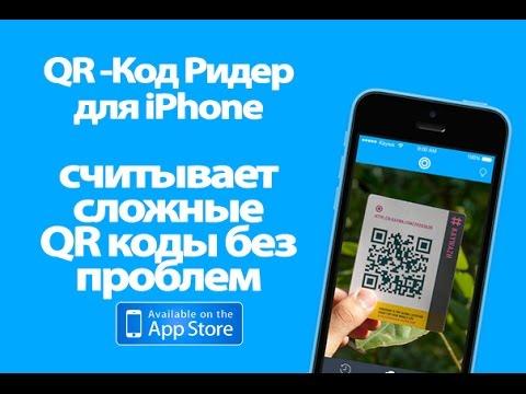 Сканер QR-кодов для IPhone