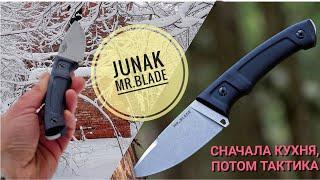 Обзор ножа MR BLADE - JUNAK. Тактический кухонный нож.