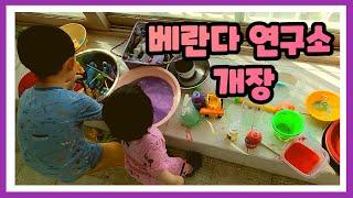 [육아브이로그] 엄마의 커피타임 베란다 연구소 | 엄마…
