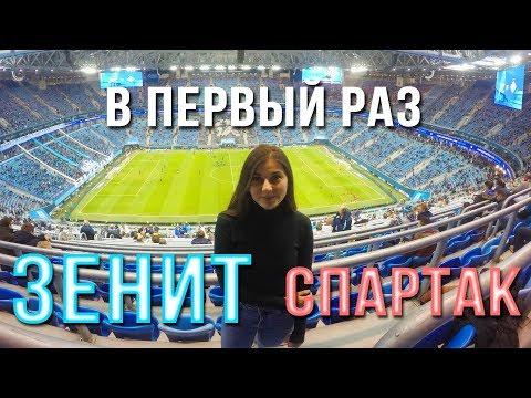Зенит - Спартак. В первый раз на футболе. Masha Live
