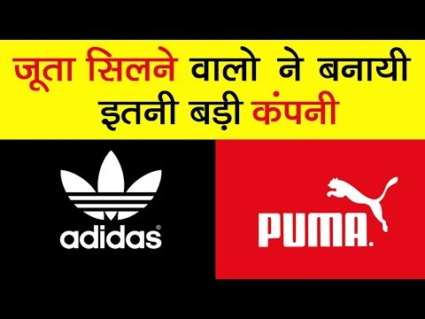Adidas And Puma Brand Success Story In Hindi | Adolf & Rudolf Dassler Biography | Motivational Video