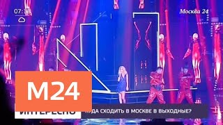 Смотреть видео Куда сходить в Москве в выходные - Москва 24 онлайн