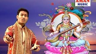 आवअ कलयुग में Bhojpuri Sarswati Vandana | Awa Kalyug Me Leke Awtar | Kundan Kumar Goswami [HD]