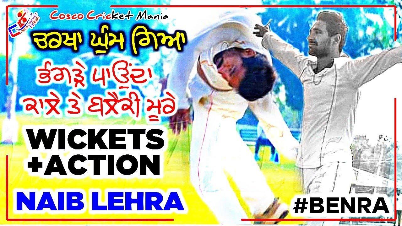 Naib Lehra Aggressive On Benra Cup Vs Blacky Bhucho & Kala Bhairupa Cosco Cricket Mania