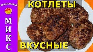 Котлеты - очень вкусный и простой рецепт!🔥