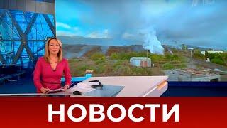 Выпуск новостей в 09:00 от 22.09.2021