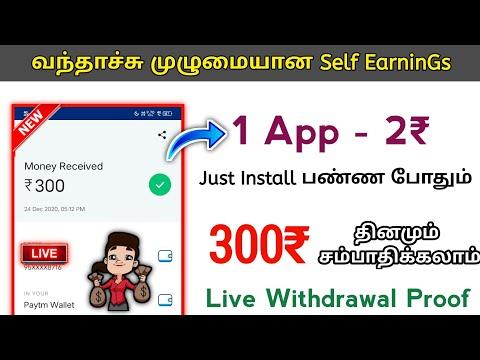 New Self Earning App In 2021 || 1 App ஏத்தினாள் 2₹ || 300₹ Live Withdrawal Proof || Digi || In Tamil