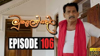 Muthulendora | Episode 106 15th September 2020 Thumbnail