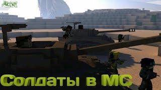 Военные в MCPE (обзор модов)