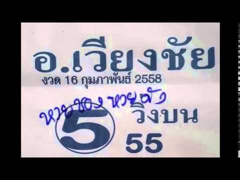 เลขเด็ดงวดนี้ หวยซอง อ.เวียงชัย 16/02/58
