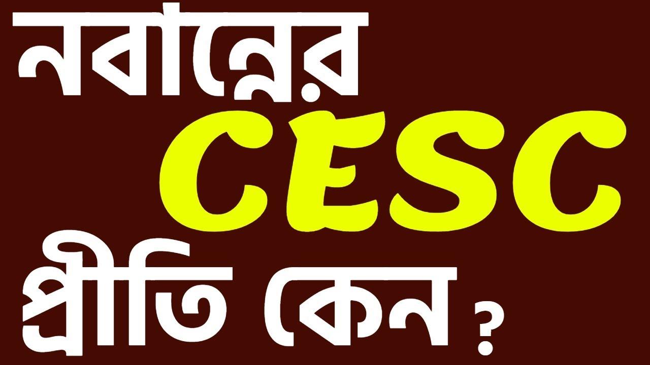 CESC কে বাঁচানোর এত ব্যপক চেষ্টা কেন মমতার ? উত্তর মমতাকেই দিতে হবে ।