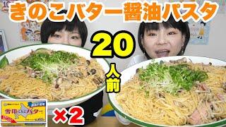 大食い#はらぺこツインズ#パスタ レシピはクラシルさんより▽ https://www.kurashiru.com/recipes/3e149481-1de0-4f59-9b71-86154c8c9163 麺類が好きな食べ物 ...