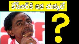 కేసీఆర్ కి ఇక చుక్కలే | CM KCR News | Telangana Politics |  Telugu News