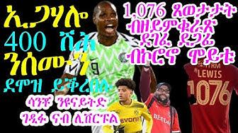 Sport News 27.03.20 - Tesfaldet Mebrahtu - RBL TV Entertainment