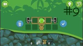 ЭНГРИ БЕРДЗ Плохие свинки 9 Уровень ЛЕТАЮЩАЯ ТАЧКА Angry Birds Bad Piggies 9