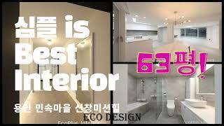 용인인테리어 보라동 민속마을 신창미션힐아파트 207동 …