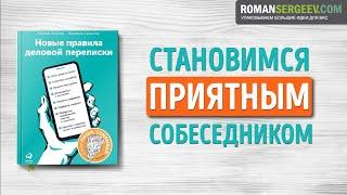 «Новые правила деловой переписки». Часть 2. Максим Ильяхов | Саммари