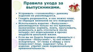 выпускной в начальной школе презентация(, 2015-06-03T19:48:03.000Z)