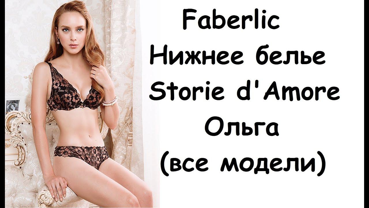 4e2437eb56270 Faberlic Комплект бнижнего белья Ольга/Olga - YouTube