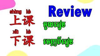 "Learning Mandarin Chinese - ""上课、下课"" ""start class, end class"