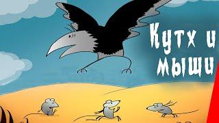 Кутх и мыши (1985) мультфильм