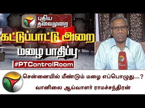 சென்னையில் மீண்டும் மழை எப்பொழுது...? வானிலை ஆய்வாளர் ராமச்சந்திரன்   Chennai Rain,Heavy Rainfall
