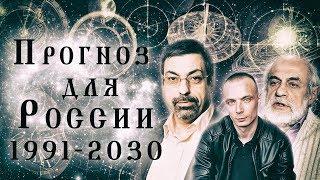 ГОРОСКОП РОССИИ 1991-2030/ДМИТРИЙ ШИМКО