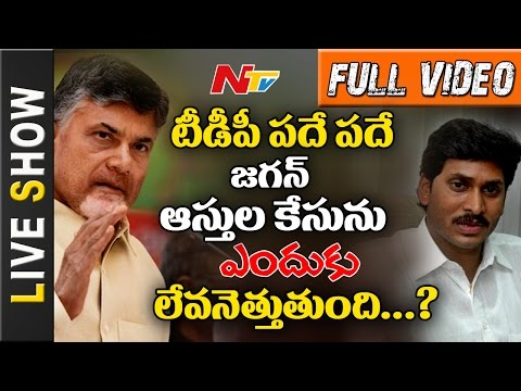Why TDP Raised YS Jagan Illegal Assets Case ? || Live Show Full Video || NTV