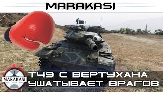 World of Tanks Т49 с вертухана ушатывает вражескую команду