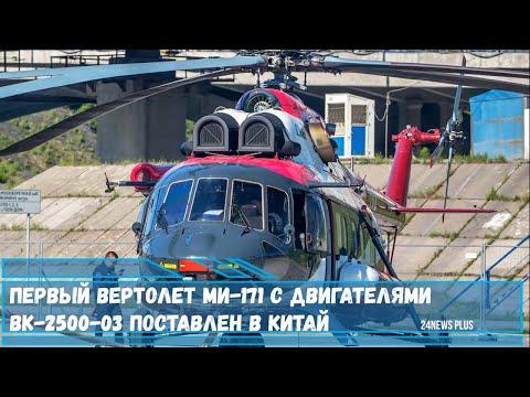 Первый вертолет Ми-171 с двигателями ВК-2500-03 поставлен в Китай