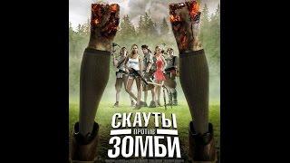 Скауты против зомби 2015 трейлер на Filmerx.Ru