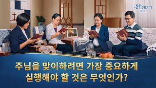 기독교 영화 <문을 두드리다> 명장면(1)주님을 맞이하려면 가장 중요하게 실행해야 할 것은 무엇인가?