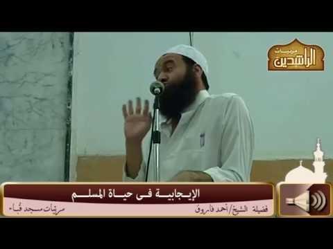 الخطب المنبـــريــة  (الإيجابية في حياة المسلم )  • للشيخ أحمد فاروق - حفظه الله -