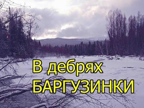В дебрях Баргузинки (укв) /In the wilds of the Barguzinka River