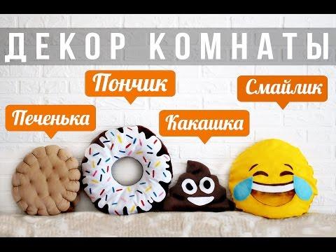 DIY Декор комнаты / ROOM DECOR / Подушки Эмоджи / FANCY SMTH скачать
