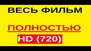 Аритмия русский трейлер и смотреть онлайн на русском