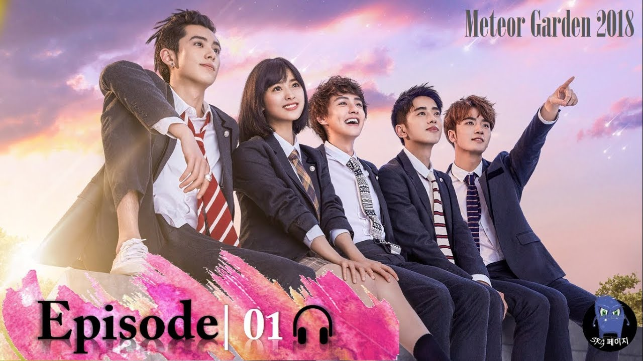 4Udrama [english sub] meteor garden 2018 - episode 001🌷