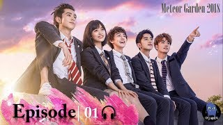 [ENGLISH SUB] Meteor Garden 2018  - Episode 001🌷